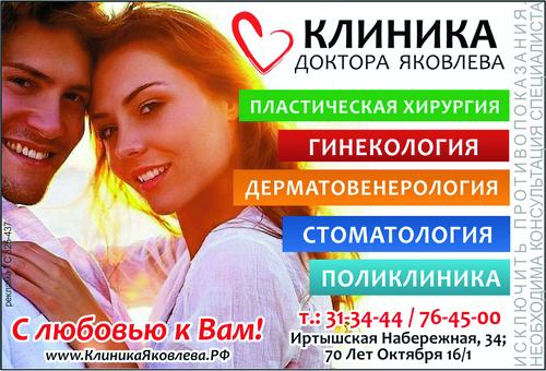 Клиника доктора Яковлева - в рубрике